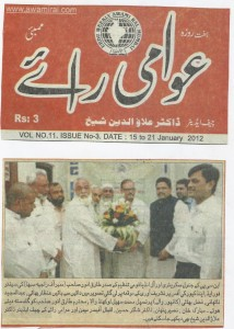 21 January 2012 awami rai