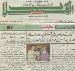 6 Feb 2015 Inquilab