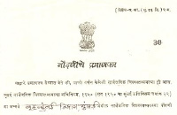Registration Certificate